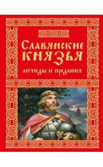 Славянские князья : легенды и предания