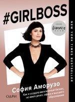 #Girlboss - kak ja sozdala millionnyi biznes, ne imeja deneg, ofisa i vysšego obrazovanija