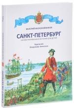 Санкт-Петербург : иллюстрированная история для детей