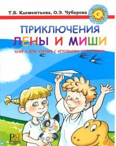 Приключения Лены и Миши