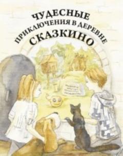 Чудесные приключения в деревне Сказкино