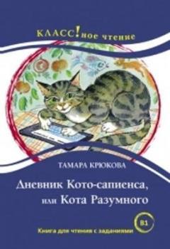Дневник Кото-Сапиенса, Или Кота Разумного