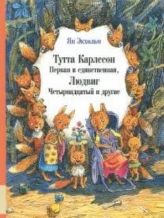 Тутта Карлссон Первая и единственная