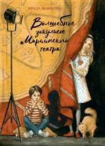 Волшебное закулисье Мариинского театра : приключение Пети и Тани