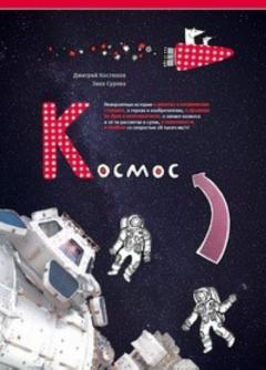 Космос: невероятные истории*