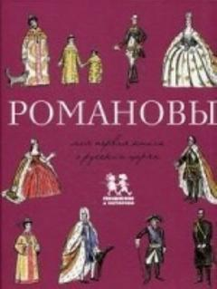 Романовы : моя первая книга о русских царях