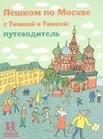 Пешком по Москве с Тимкой и Тинкой