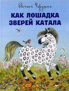 Как лошадка зверей катала