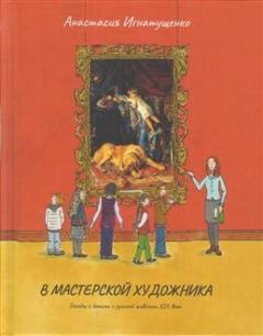 В мастерской художника : беседы с детьми о русской живописи XIX века