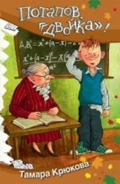 Школьные рассказы