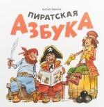 Пиратская азбука
