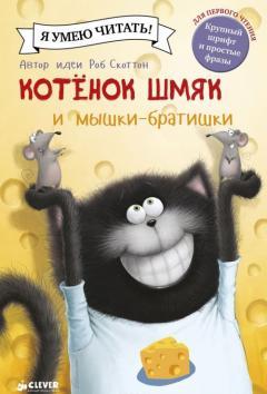 Котёнок Шмяк и мышки-братишки