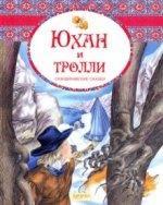 Юхан и тролли: скандинавские сказки