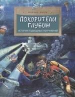 Покорители глубин : история подводных погружений