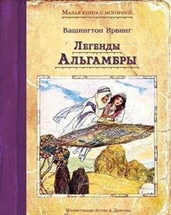 Легенды Альгамбры