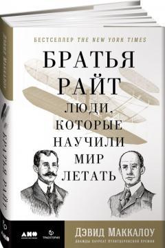 Братья Райт : люди, которые научили мир летать