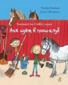 Аня идет в пони-клуб