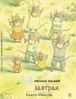 14 лесных мышей