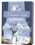 Лебединое озеро : балет Петра Ильича Чайковского