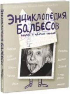 Энциклопедия балбесов, неучей и прочих гениев
