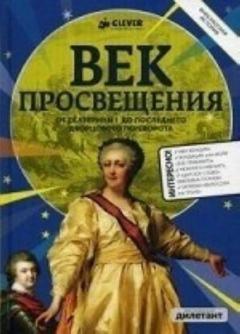 От Екатерины I до последнего дворцового переворота