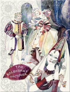 Три волшебных листочка : скандинавские народные сказки