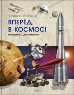Вперёд, в космос! : открытия и достижения