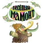 Весёлый мамонт : стихи, перевод с английского