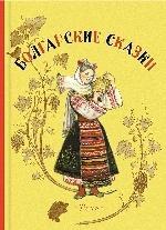 Болгарские сказки
