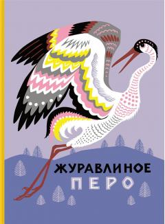 Журавлиное перо : сказки народов Севера