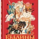 Былины: русские эпические песни-сказания