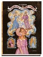 Марион и косой король : историческая повесть