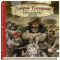 Хитрый Камприано : итальянские сказки
