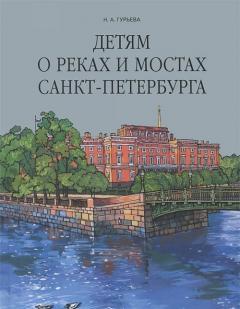 Детям о реках и мостах Санкт-Петербурга