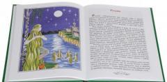 Мифы и былины Древней Руси