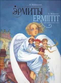 Эрмиты