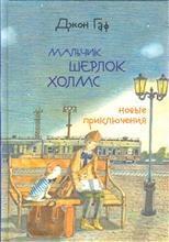 Мальчик Шерлок Холмс : новые приключения юного сыщика в изложении его верного пса