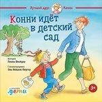 Конни идёт в детский садик