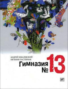 Гимназия № 13