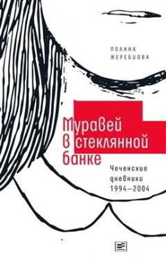 Muravei v stekljannoi banke - tšetšenskije dnevniki, 1994-2004