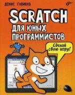 Scratch для юных программистов : сделай свою игру!