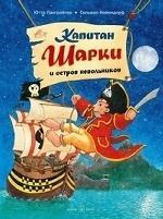 Капитан Шарки и остров невольников