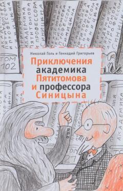Приключения академика Пятитомова и профессора Синицына