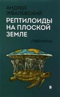 Рептилоиды на плоской Земле : лженаука