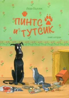 Пинтс и Тутсик