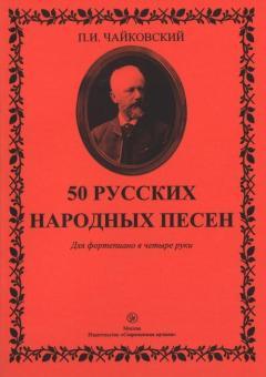 50 russkih narodnyh pesen - dlja fortepiano v tšetyre ruki