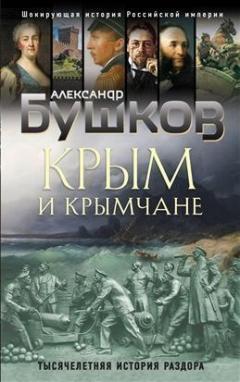 Krym i krymtšane - tysjatšeletnjaja istorija razdora