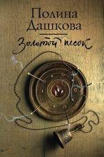 Zolotoi pesok - roman