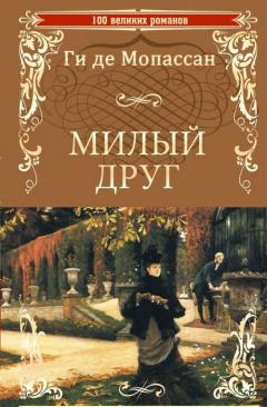 Milyi drug - [roman]