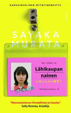 Murata, Sayaka: Lähikaupan nainen